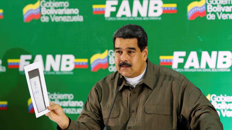مادورو يتهم حائز جائزة نوبل للسلام بالتخطيط لعملية اغتياله