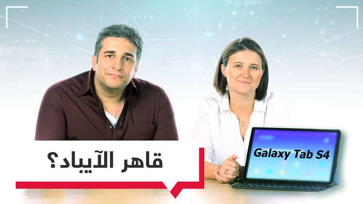 Galaxy Tab S4.. لوحيات أندرويد قادرة على المنافسة