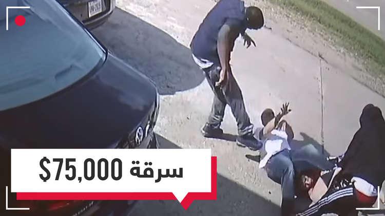 مشاهد مروعة.. بالفيديو لحظة سرقة 75 ألف دولار من امرأة