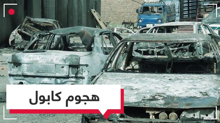 شهادة ناجٍ من هجوم بصواريخ على القصر الرئاسي في أفغانستان (فيديو)