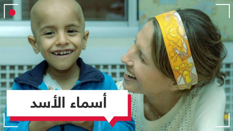 شاهد... أسماء الأسد تزور جمعية للأطفال المصابين بالسرطان
