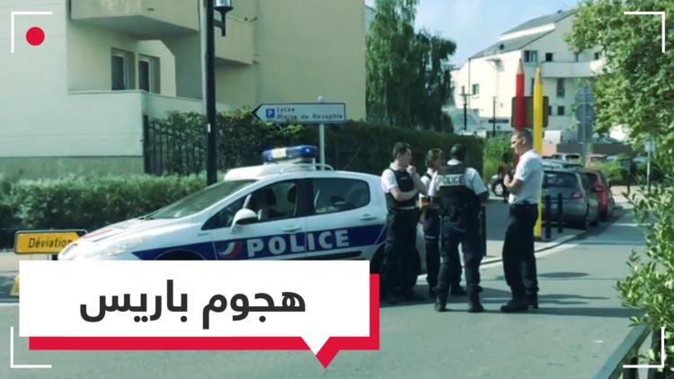 شاهد.. قتيلان في هجوم مسلح جنوب باريس وداعش يتبنى