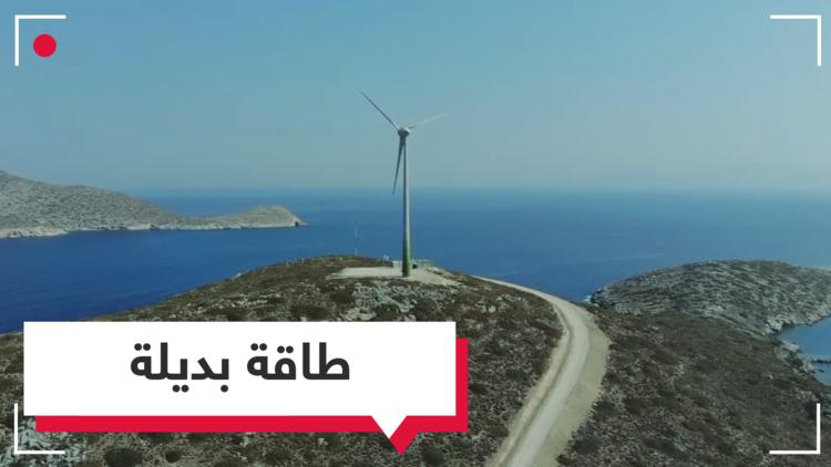 جزيرة يونانية تحصل على طاقتها الكهربائية بالكامل من الشمس والهواء