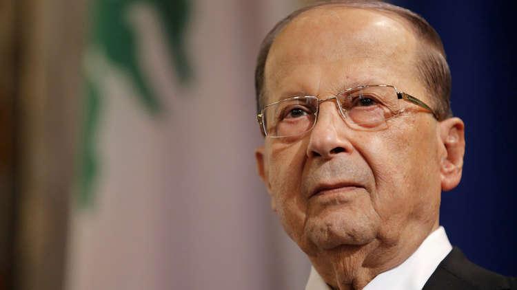 عون: لبنان يعتمد سياسة النأي بالنفس في الصراعات العربية -العربية