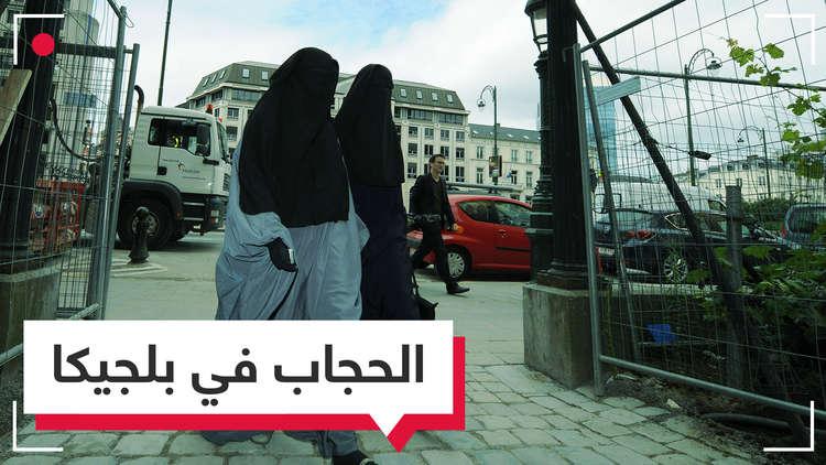 لا مكان للحجاب في مدارس بلجيكا