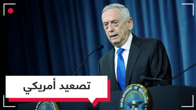 بين تصريحات نيبينزيا وماتيس.. هل تصعد واشنطن حول سوريا؟