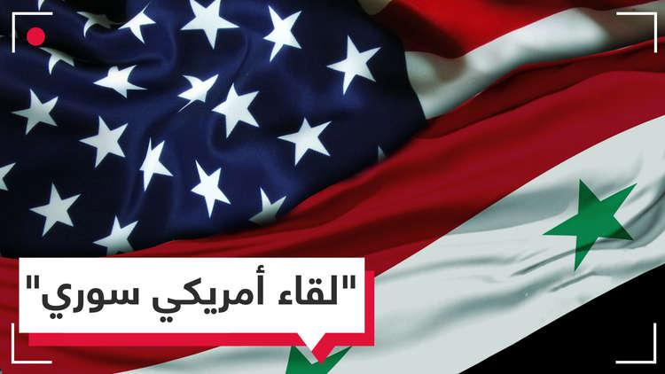 هل التقى رجال مخابرات سوريا والولايات المتحدة في دمشق؟