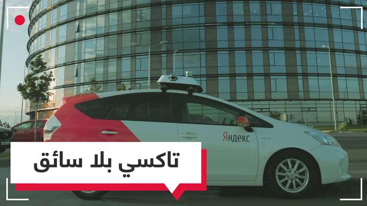 بالفيديو.. شركة روسية تجرب سيارات أجرة ذاتية القيادة
