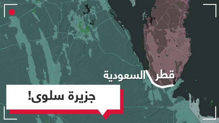 مشروع سعودي يعود للواجهة ويثير الأزمة الخليجية