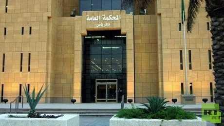المحكمة العامة في العاصمة السعودية الرياض