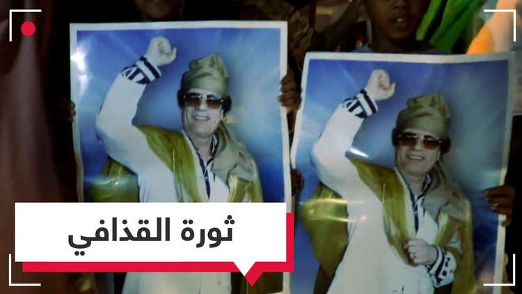 أنصار القذافي يحتفلون بالثورة