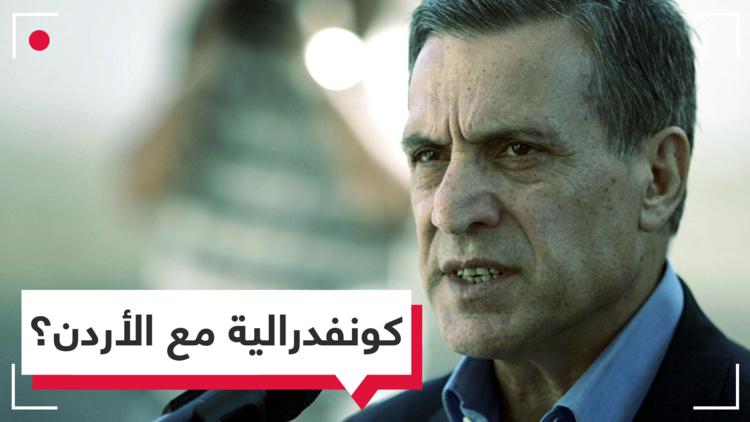 كونفدرالية فلسطينية أردنية يقبل بها عباس إذا تحقق هذا الشرط