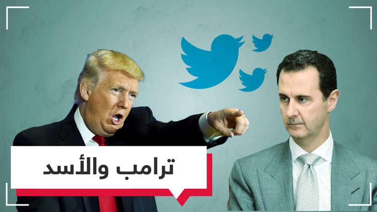 شاهد.. تقلبات مواقف ترامب من الأسد
