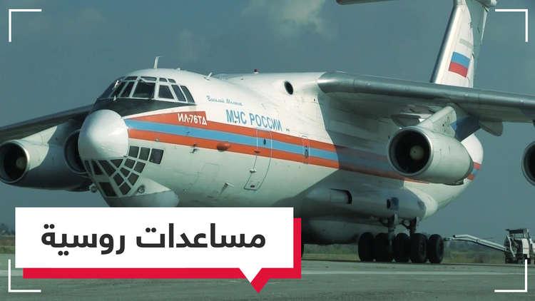 شاهد بالفيديو.. مساعدات إنسانية روسية تصل إلى سوريا