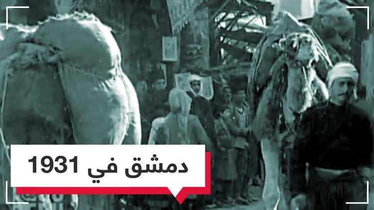 فيديو نادر.. دمشق في 1931