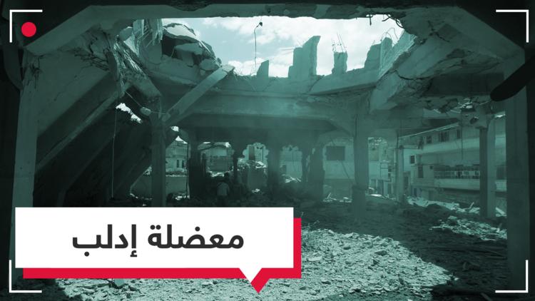 ما مصير إدلب بعد القمة الثلاثية في طهران؟