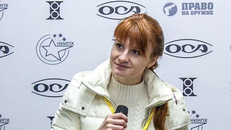 محكمة أمريكية ترفض الإفراج عن الروسية ماريا بوتينا