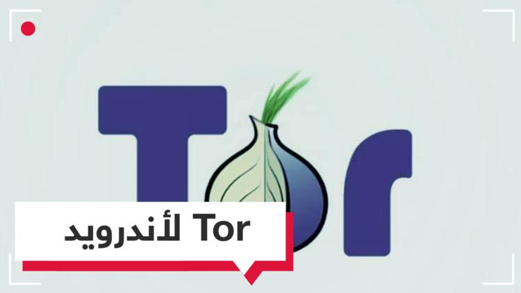 Tor.. إصدار جديد لنظام أندرويد