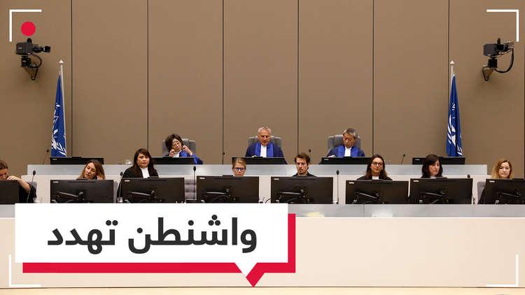 هل المحكمة الجنائية الدولية قادرة على محاسبة واشنطن؟