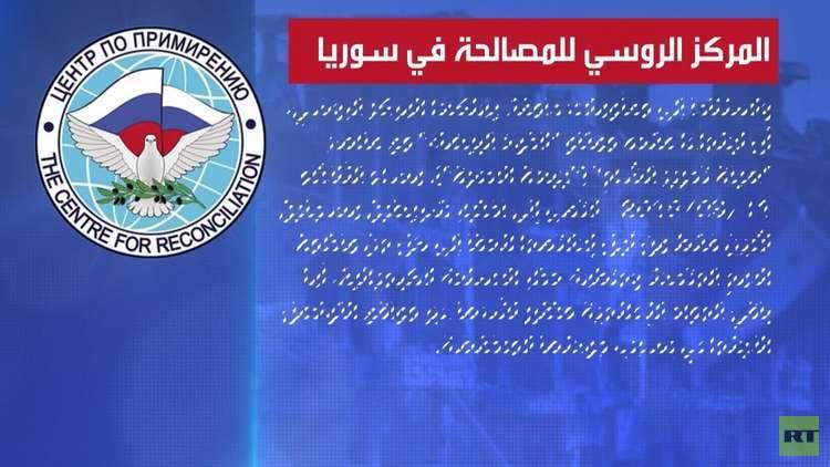 موسكو تحذر من هجوم كيماوي على إدلب