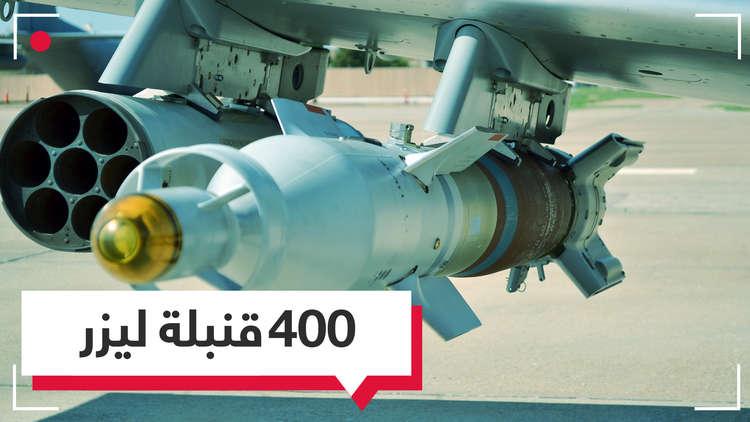 400 قنبلة موجهة بالليزر في طريقها إلى السعودية