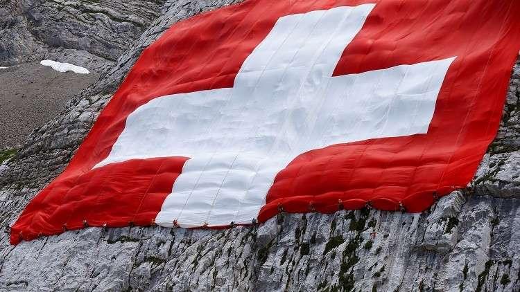 سويسرا تقيّد إقامة الدبلوماسيين الروس على أراضيها
