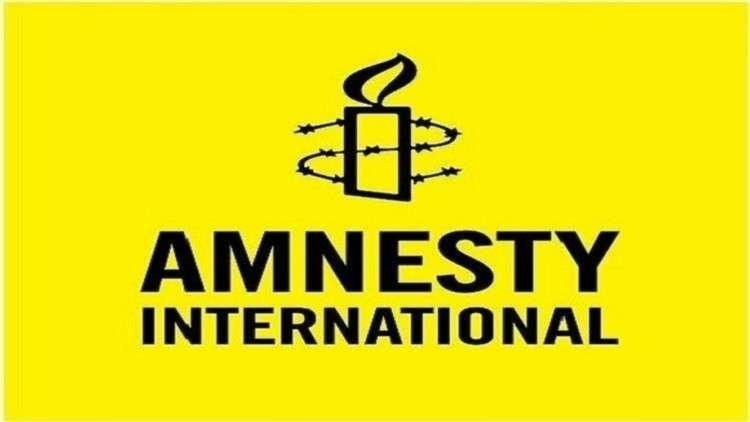 العفو الدولية: