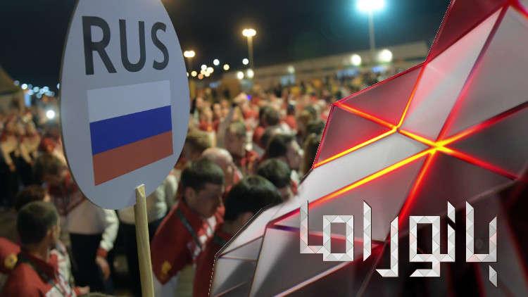 فضائح المنشطات .. رياضيو روسيا يستعيدون حقوقهم