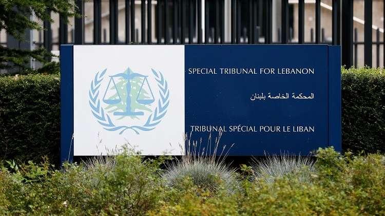 بدء مداولات قضاة المحكمة الخاصة بلبنان