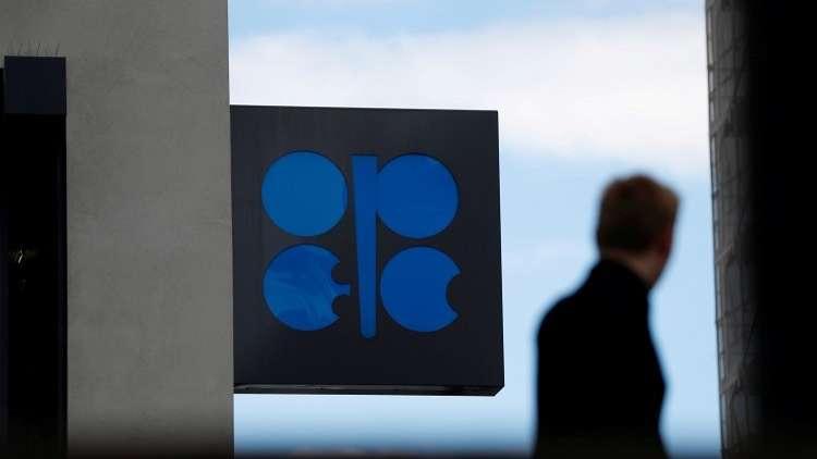 أوبك ترفع تقديراتها لمعروض النفط الأمريكي وتتوقع انخفاض الطلب على نفطها