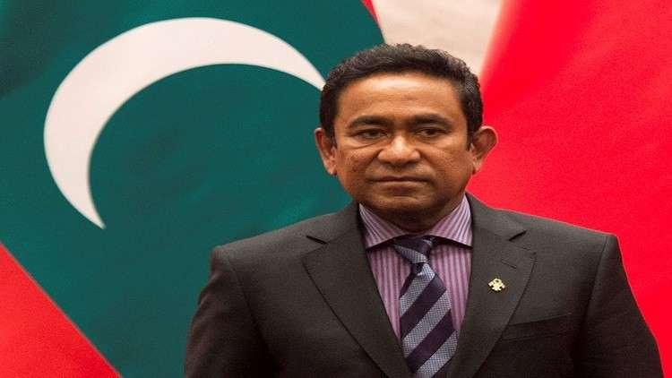 رئيس المالديف يقر بهزيمته في الانتخابات