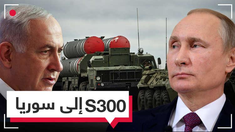 منظومة إس - 300 في طريقها إلى سوريا.. نتنياهو يعترض وبوتين يصر