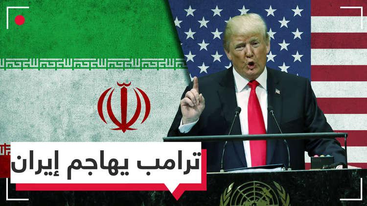 ترامب يهاجم إيران وملفات الشرق الأوسط الساخنة على مائدة الجمعية العامة