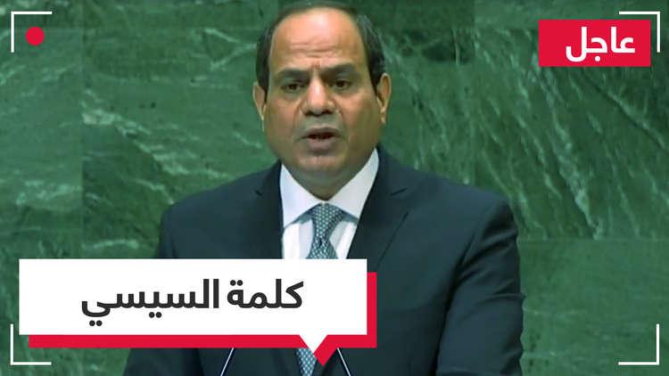 السيسي يحمل ملفات المنطقة الساخنة إلى الأمم المتحدة