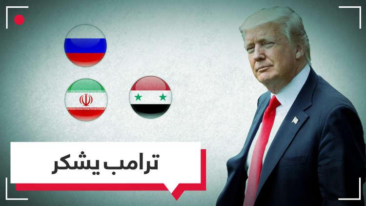 ترامب يشكر روسيا وإيران وسوريا!