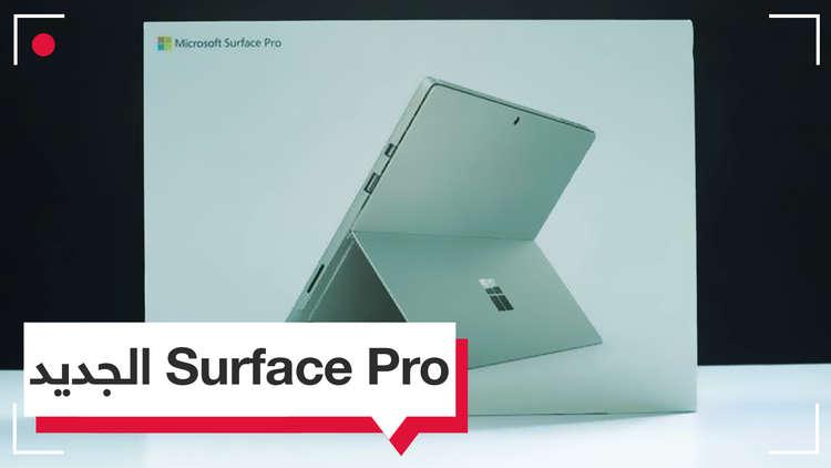 تسريبات عن جهاز Surface Pro 6 المنتظر