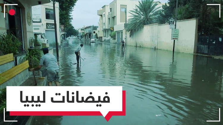 بالفيديو.. أمطار وفيضانات تغرق طرابلس الليبية