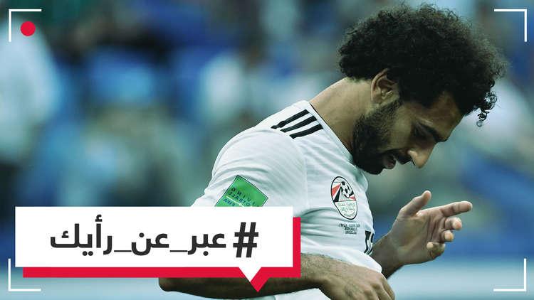 صوت كالسوط.. نعم العرب خذلوا محمد صلاح