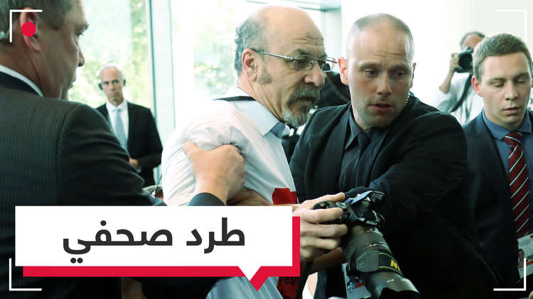 شاهد.. صحفي يجبر أردوغان على الصمت وموقف ميركل يثير الضحك