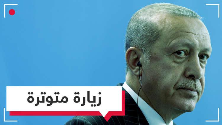 أردوغان في ألمانيا.. البحث عن شراكة أقوى في ظل مظاهرات ترفض زيارته