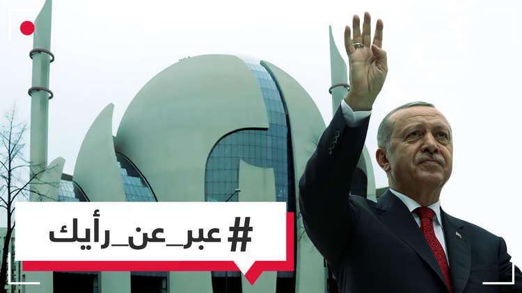 هل تعتقد أن أردوغان يستثمر سياسيا في رعاية المساجد والجاليات المسلمة في ألمانيا؟