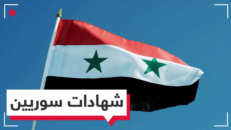 شهادات سوريين بعد 3 أعوام على العملية الروسية