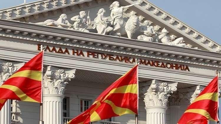 انطلاق الاستفتاء في مقدونيا على تغيير تسمية البلاد