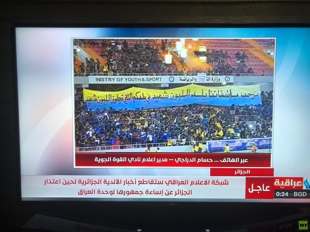 إعلام الدولة العراقية يقرر مقاطعة أخبار الأندية الجزائرية