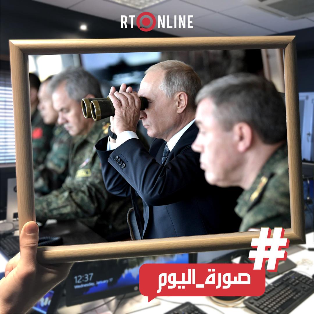 بوتين يراقب مناورات