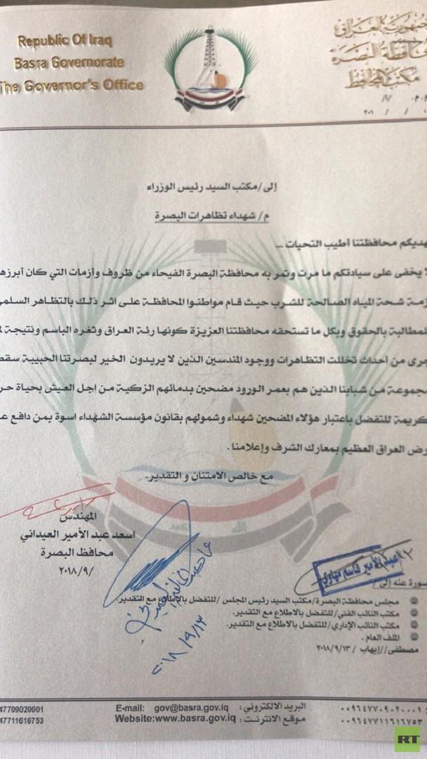 بالوثيقة.. البصرة تطالب العبادي باحتساب ضحايا التظاهرات شهداء