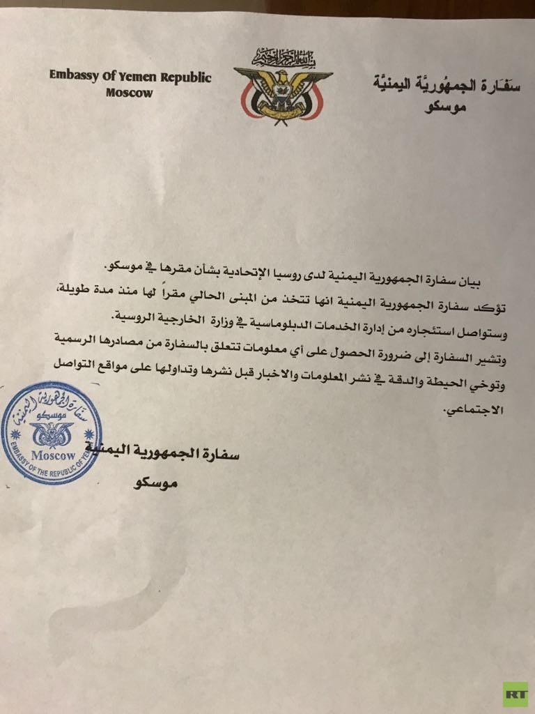 سفارة اليمن في موسكو تكذّب اتهامات تخلّيها عن مبناها