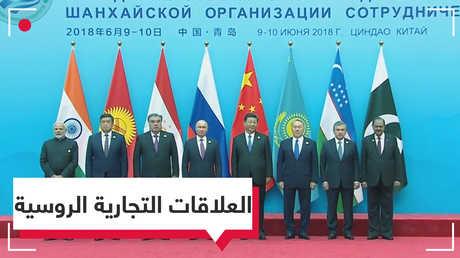 حجم التبادل التجاري الروسي مع دول آسيا