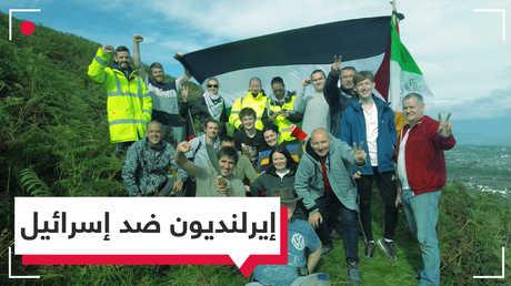 ناشط إيرلندي لـRTONLINE: نظمنا التظاهرة ضد مباراة إسرائيل دعما للاعبي فريق فلسطين الممنوعين من السفر