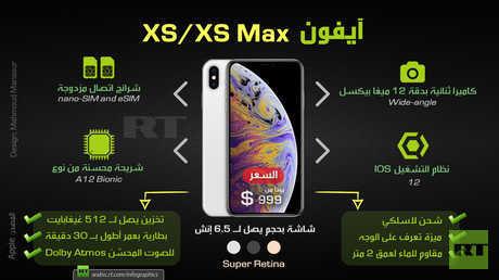 هاتف آيفون XS و XS Max